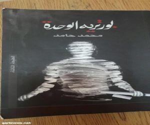 قراءة في كتاب بورترية الوحده للكاتب محمد حامد ؛