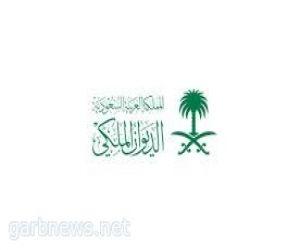 الديوان الملكي : وفاة الأمير بندر بن خالد بن عبدالعزيز آل سعود
