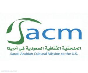 الملحقية الثقافية بأميركا تحتفل بقبول 85 مبتعثاً في «الزمالة الطبية»