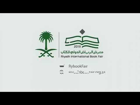 #معرض_الرياض_الدولي_للكتاب 2018 إحصائيات وأرقام..  #الكتاب_مستقبل_التحول